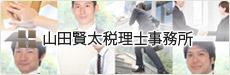 山田賢太税理士事務所